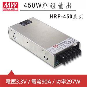 MW明緯 HRP-450-3.3 3.3V單組輸出電源供應器(297W)