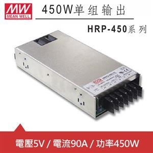 MW明緯 HRP-450-5 5V單組輸出電源供應器(450W)