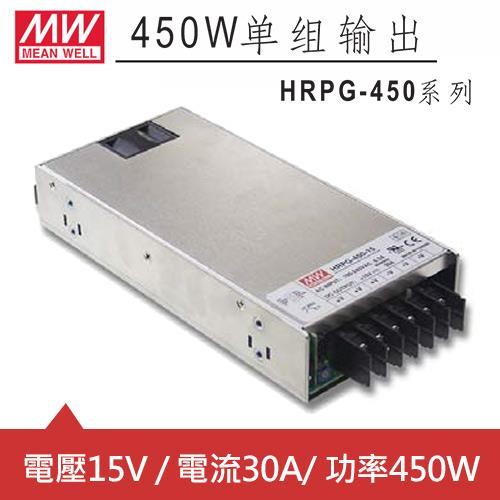 MW明緯 HRP-450-15 15V交換式電源供應器 (450W)