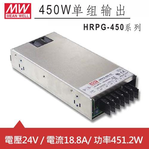 MW明緯 HRP-450-24 24V交換式電源供應器 (451.2W)