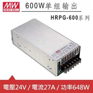 MW明緯 HRP-600-24 24V交換式電源供應器 (648W)