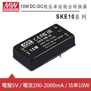 MW明緯 SKE10B-05 穩壓單組5V輸出轉換器 (10W)