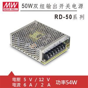 MW明緯 RD-50A 5V/12V機殼型交換式電源供應器 (54W)