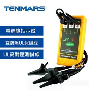 TENMARS TM-601 三相電源/馬達檢相器