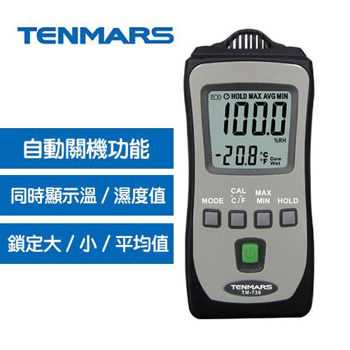 Tenmars泰瑪斯 TM-730 口袋型數位溫溼度計
