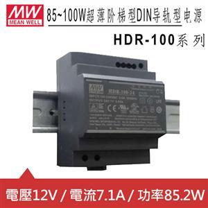 MW明緯 HDR-100-12 12V軌道式電源供應器 (85.2W)