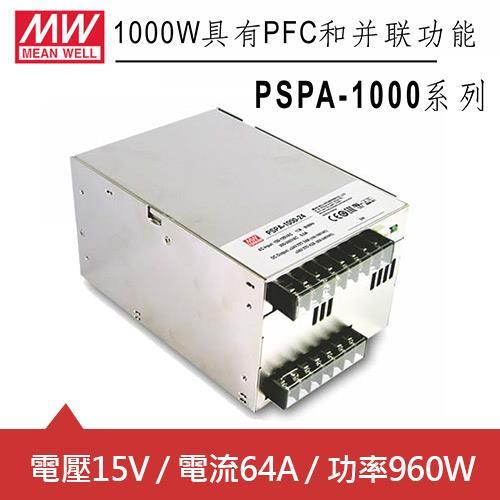 MW明緯 PSPA-1000-15 15V交換式電源供應器 (960W)