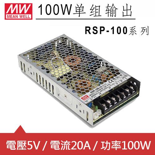 MW明緯 RSP-100-5 5V交換式電源供應器 (100W)