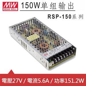 MW明緯 RSP-150-27 27V交換式電源供應器 (151.2W)
