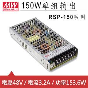 MW明緯 RSP-150-48 48V交換式電源供應器 (153.6W)
