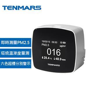 Tenmars泰瑪斯 TM-280 PM2.5 室內空氣品質監測儀 (細懸浮微粒檢測)