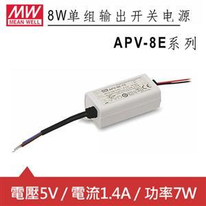 MW明緯 APV-8E-5 單組5V輸出光源電源供應器(7W)
