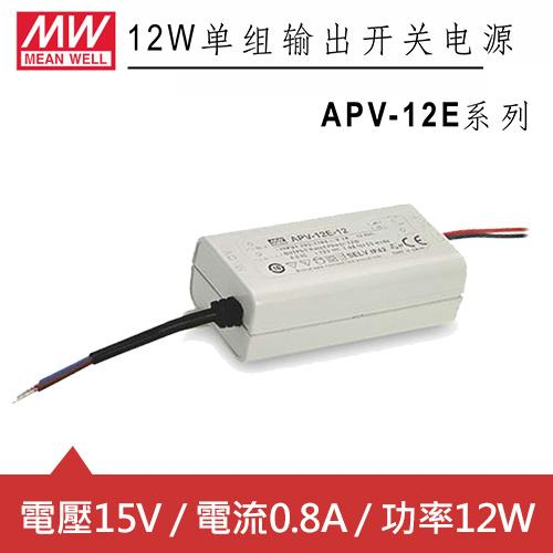 MW明緯 APV-12E-15 單組15V輸出光源電源供應器(12W)