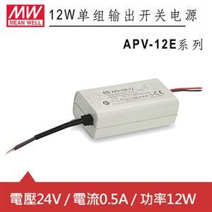 MW明緯 APV-12E-24 單組24V輸出光源電源供應器(12W)