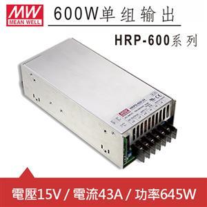 MW明緯 HRP-600-15 15V交換式電源供應器 (645W)