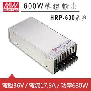 MW明緯 HRP-600-36 36V交換式電源供應器 (630W)