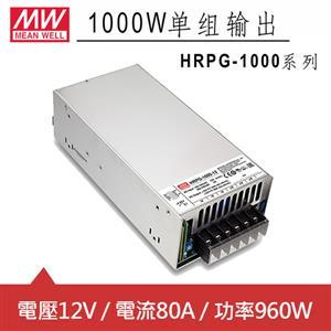 MW明緯 HRPG-1000-12 12V交換式電源供應器 (960W)