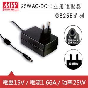 MW明緯 GS25E15-P1J 15V國際電壓插牆型變壓器 (25W)