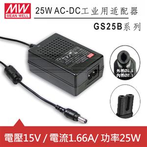 MW明緯 GS25B15-P1J 15V國際電壓桌上型變壓器 (25W)