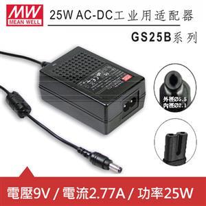 MW明緯 GS25B09-P1J 9V國際電壓桌上型變壓器 (25W)