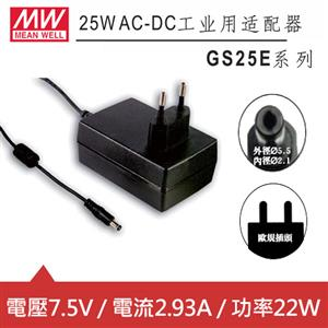 MW明緯 GS25E07-P1J 7.5V國際電壓插牆型變壓器 (22W)
