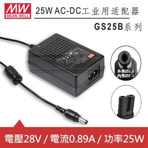 MW明緯 GS25B28-P1J 28V國際電壓桌上型變壓器 (25W)