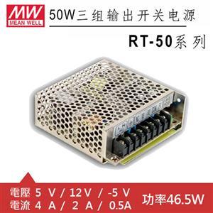 MW明緯 RT-50A 5V/12V/-5V 交換式電源供應器 (46.5W)