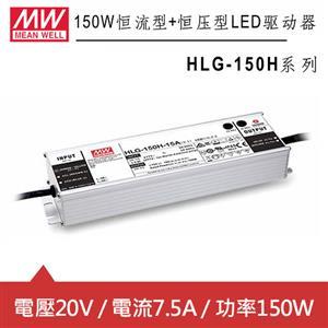 MW明緯 HLG-150H-20A 恒流型+恒壓型LED驅動器(150W)