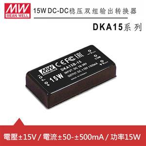 MW明緯 DKA15B-15 穩壓雙組±15V輸出轉換器 (15W)