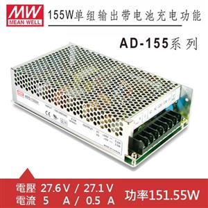 MW明緯 AD-155B 27.6V/27.1V 特殊用途電源供應器(151.55W)