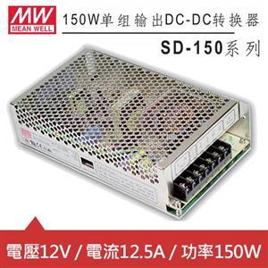 MW明緯 SD-150C-12 12V內置機殼型 (150W)