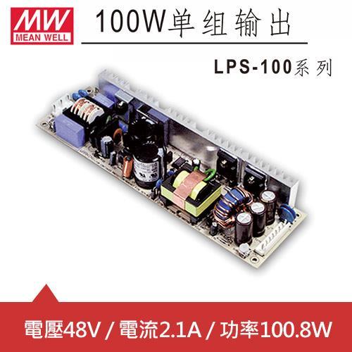 MW明緯 LPS-100-48 48V單輸出電源供應器 (100.8W) PCB板用