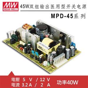 MW明緯 MPD-45A 雙組5V/12V輸出醫療級電源供應器(40W)