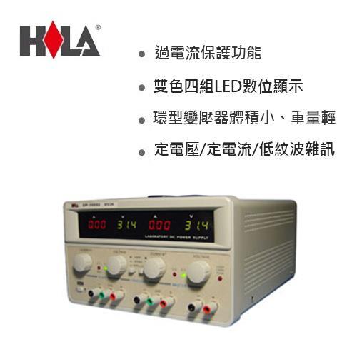 HILA DP-30032雙電源數字直流電源供應器30V/3A