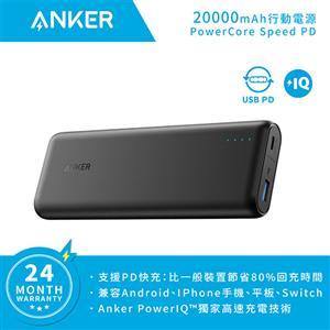 Anker PowerCore Speed PD 行動電源 20000 mAh