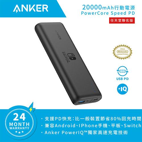 Anker PowerCore Speed PD 行動電源 20000 mAh 任天堂聯名款