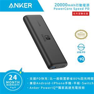 Anker PowerCore Speed PD 行動電源 20000 mAh 任天堂聯名款