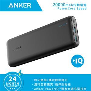 Anker PowerCore Speed 行動電源 20000 mAh