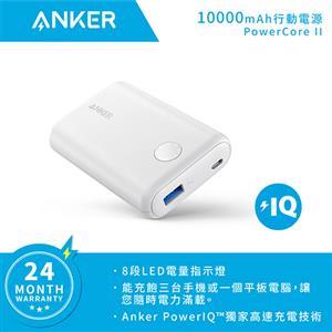 Anker PowerCore II 行動電源 10000 mAh (白)