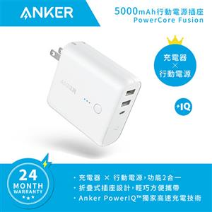 Anker 5000mAh行動電源充電座PowerCore 白 A1621
