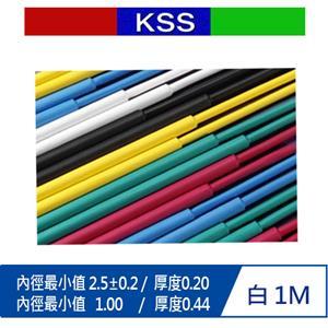 KSS F32-2 熱收縮套管 2.0mm 1M (白)