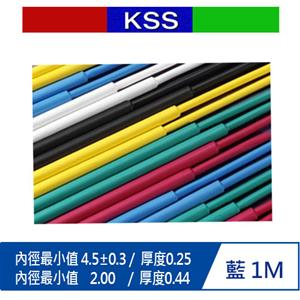 KSS F32-4 熱收縮套管 4.0mm 1M (藍)