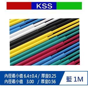 KSS F32-6 熱收縮套管 6.0mm 1M (藍)