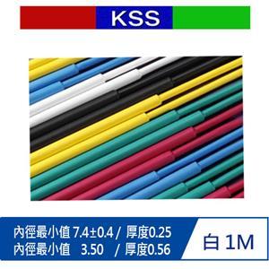 KSS F32-7 熱收縮套管 7.0mm 1M (白)