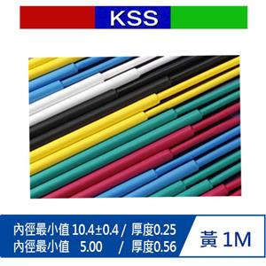 KSS F32-10 熱收縮套管 10mm 1M (黃)