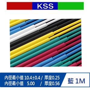KSS F32-10 熱收縮套管 10mm 1M (藍)