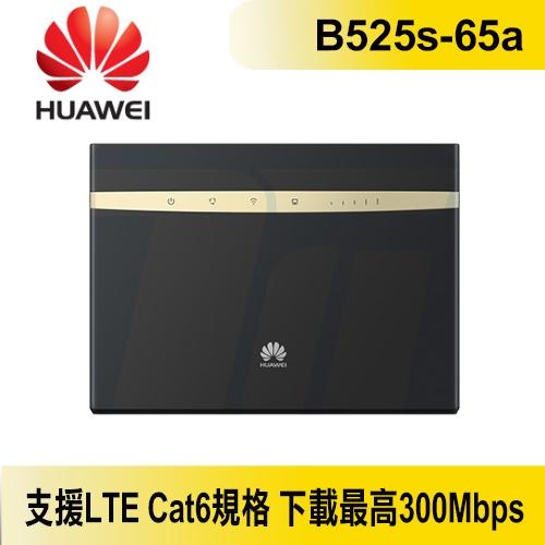 【網購獨享優惠】華為 HUAWEI  B525s-65a +天線 4G LTE 行動雙頻無線分享器