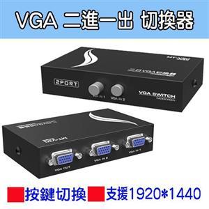 2進1出 VGA 雙向切換器 雙主機共享1螢幕 最高支援1920x1440