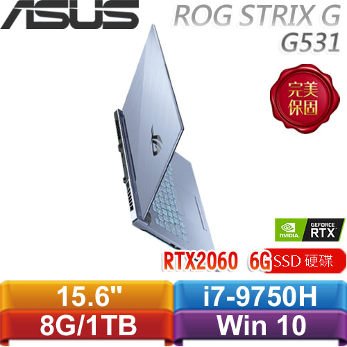 ASUS華碩 ROG STRIX G G531GV-B-0091F9750H 15.6吋電競筆電 冰河藍