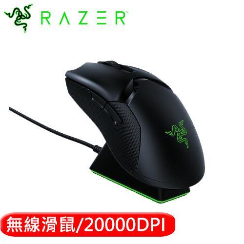 Razer 雷蛇 Viper Ultimate毒奎終極 無線電競滑鼠